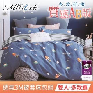 【MIT iLook】日本防蹣抗菌X透氣3M吸濕排汗舖棉兩用被套床包組(雙/加大)