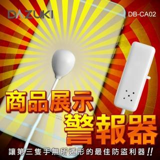 【DAZUKI】商品展示防盜警報器(DB-CA02)