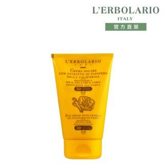 【L'ERBOLARIO 蕾莉歐】高效美顏菁華防曬霜125ml(防曬霜)