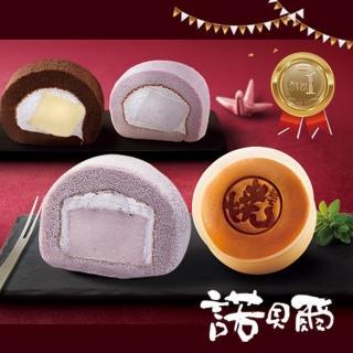 【諾貝爾】人氣熱賣組(巧克力奶凍捲+芋頭奶凍捲+燒起士)