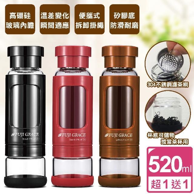 【FUJI-GRACE】520ml 可拆式水杯儲物兩用隨身玻璃泡茶瓶(買一送一)