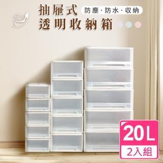 【日式良品】抽屜式防水防塵透明收納箱-20L(2入組)