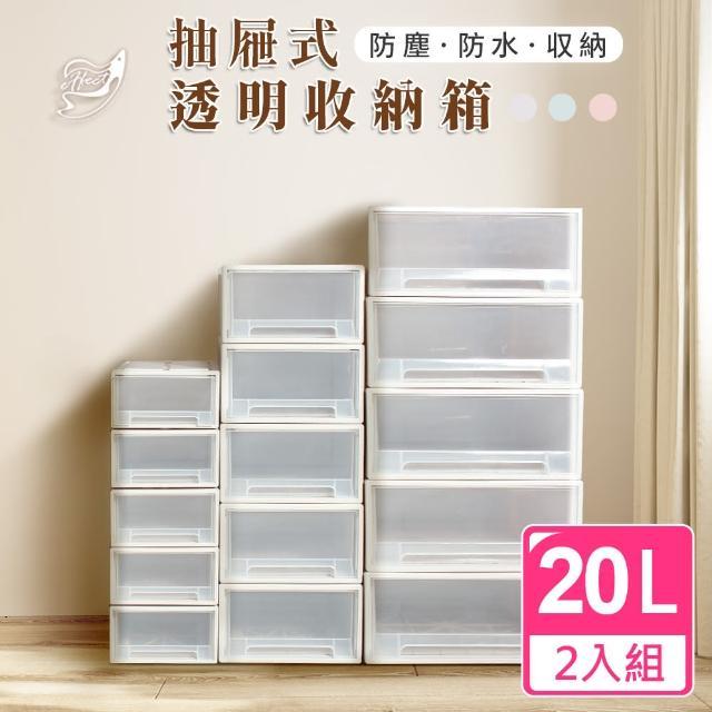 【日式良品】抽屜式防水防塵透明收納箱30*41*17CM(買一送一)
