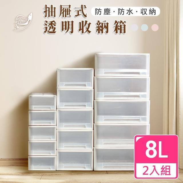 【日式良品】抽屜式防水防塵透明收納箱-小22*30*12CM(買一送一)