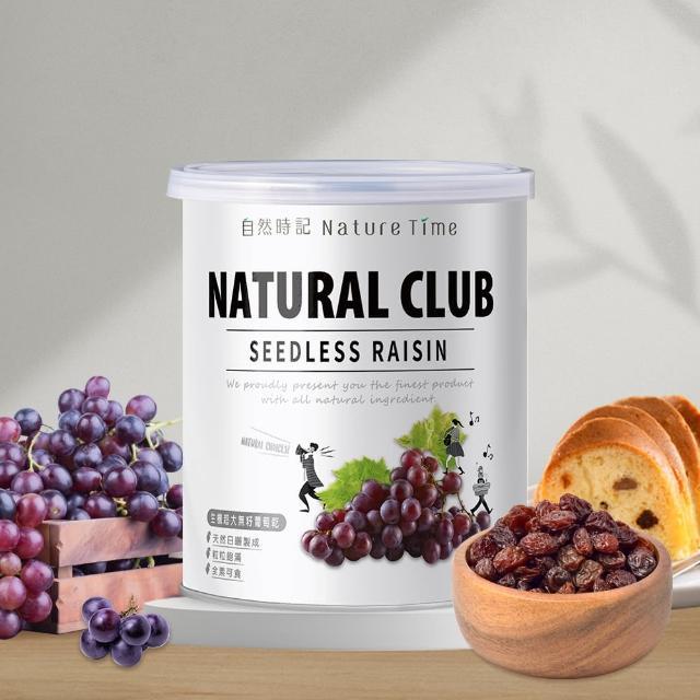 【自然時記】超大無籽葡萄乾375g/罐