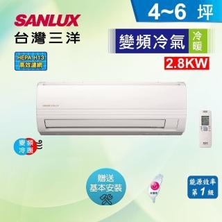 【SANLUX 台灣三洋】4-6坪變頻冷暖分離式冷氣(SAC-28VH7+SAE-28VH7)