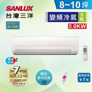 【SANLUX 台灣三洋】8-10坪變頻冷暖分離式冷氣(SAC-50VH7+SAE-50VH7)