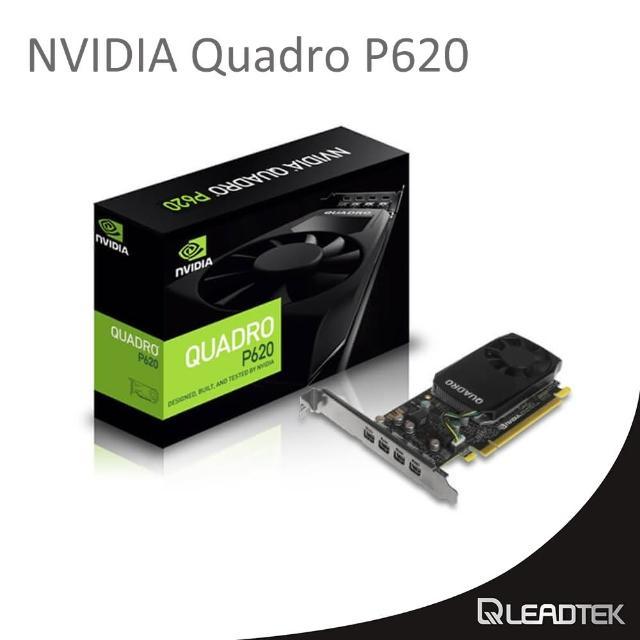 【麗臺 Leadtek】NVIDIA Quadro P620 專業繪圖卡(2GB GDDR5/128-bit/可達80GB/s/附短檔片)