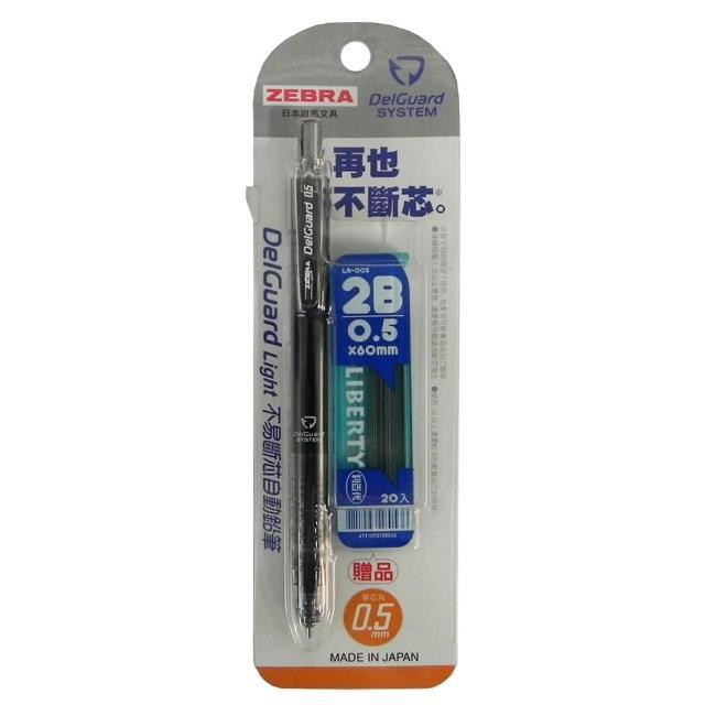 【ZEBRA斑馬文具】MAZ84A DelGuard Light 不易斷心自動鉛筆0.5mm(透明黑)