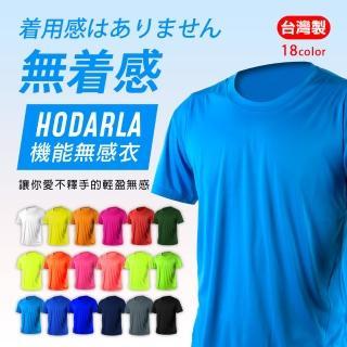 【HODARLA】男女款-激膚無感衣短袖T恤 排汗衫(共18色-輕量 超防曬 涼感衣)