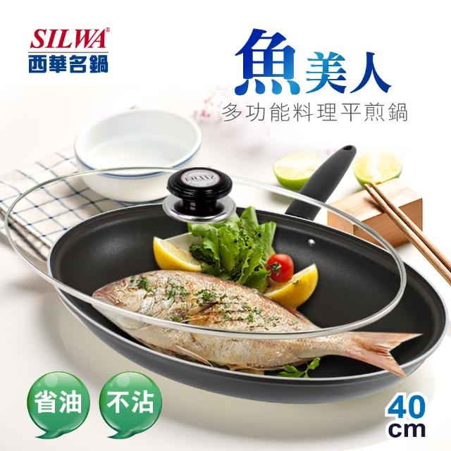 【SILWA 西華】魚美人多功能料理平煎鍋40cm