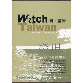 Watch Taiwan觀.臺灣 套書〈第一期~第十二期〉