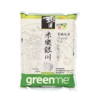 【米樂銀川】有機白米2KG(三入組)