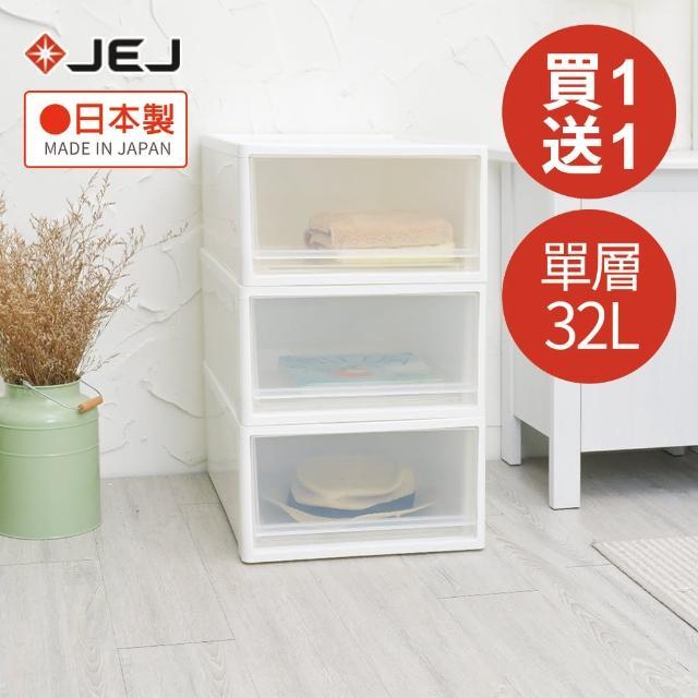 【nicegoods】日本製 JEJ多功能單層中款抽屜收納箱-單層32L-1入(買一送一)