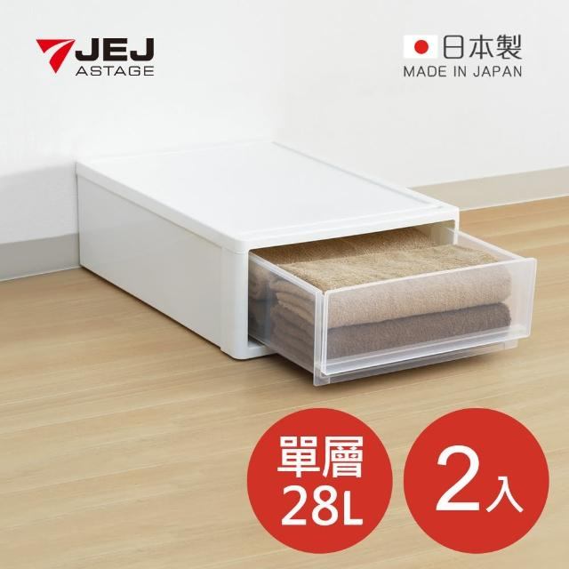 【nicegoods】日本製 JEJ多功能單層低款抽屜收納箱-單層28L-1入(買一送一)