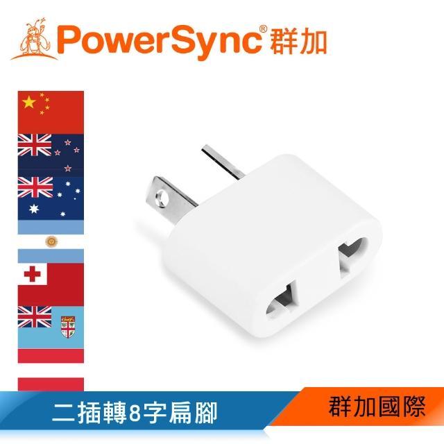 【PowerSync 群加】旅行用轉接頭AU-二插轉8字扁腳(TPATM1AA9A)