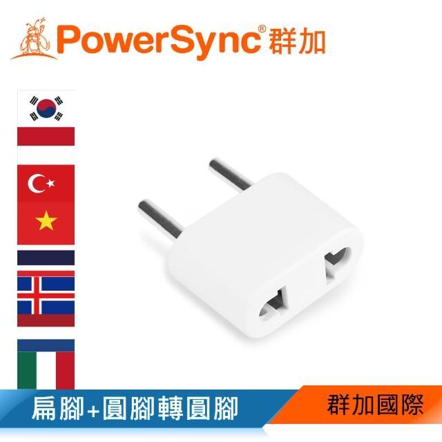 【PowerSync 群加】旅行用轉接頭FR-二插轉圓腳(TPATM1CA9A)