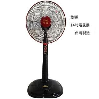 【雙獅】14吋電風扇(SLA-9614)