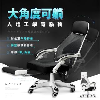【Ashley House-高密度定型綿系列】凱爾旗艦版人體工學電腦椅/辦公椅(高承重椅腳 / 置腳台)