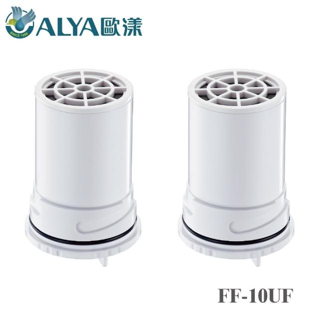 【ALYA 歐漾】ALYA歐漾龍頭式淨水器 FF5600 專用濾芯二入組(濾芯 龍頭式淨水器)