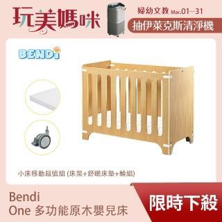 【Bendi One】多功能嬰兒床-小床特惠組(床架床墊含輪組)