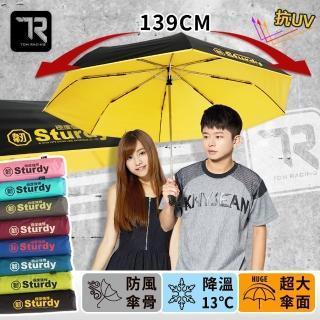 【TDN】極度強悍降溫黑膠自動開收傘(超大自動傘色膠抗UV晴雨傘B6696)