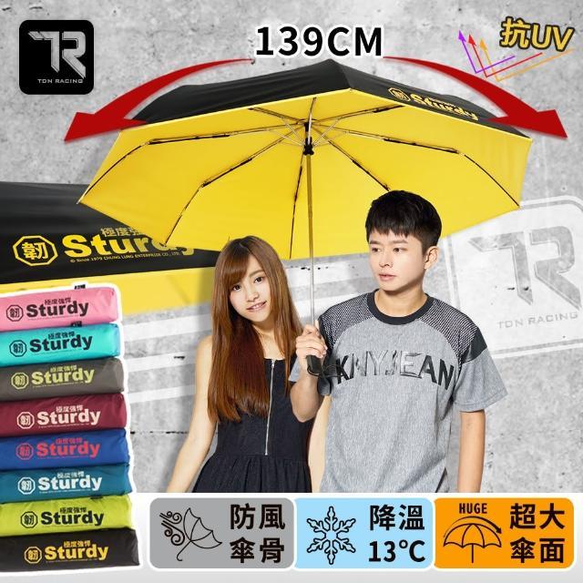 【雙龍牌】極度強悍降溫黑膠自動開收傘(超大自動傘色膠抗UV晴雨傘B6696)