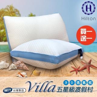 【Hilton 希爾頓】Villa五星渡假村。3D透氣銀離子涼感舒柔枕/買一送一(枕頭/透氣枕/涼感枕)