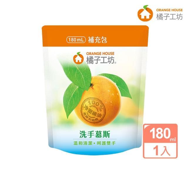 【橘子工坊】洗手慕斯補充包(180ml)