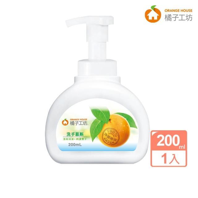 【橘子工坊】洗手慕斯(200ml)