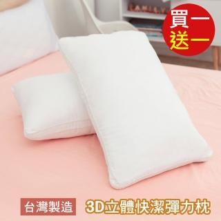 【BELLE VIE】MIT台灣製 3D立體快潔羽彈力絲絨枕(加贈法蘭絨枕套X2)
