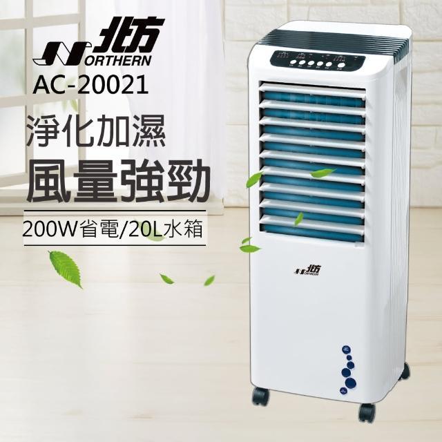【北方】移动式冷却器(AC-20021)