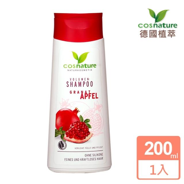【德國植萃cosnature】紅石榴豐盈洗髮精(200ml)