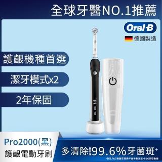 【德國百靈Oral-B-】敏感護齦3D電動牙刷(PRO2000B)