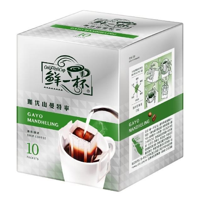 【鮮一杯】珈优山曼特寧濾掛咖啡(10gX10入)
