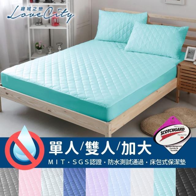 【Love City 寢城之戀】台灣製造 3M吸濕排汗處理貼合型全防水床包式保潔墊(單人/雙人/加大/多色可選)