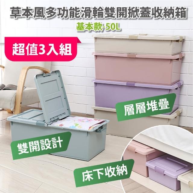 【FL生活+】50公升基本款滑輪雙開掀蓋床底收納箱(3入組)/