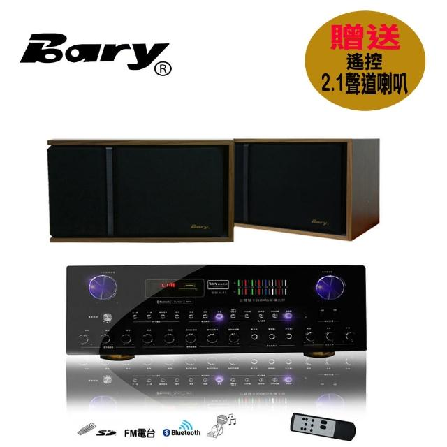 【BARY】藍芽USB功能 KTV 會議家庭劇院(HI-FI超值套裝組 301-K15)