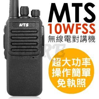 【MTS】MTS 10WFSS 超大功率 免執照 無線電對講機(超大音量 耐摔耐撞 生活防水)