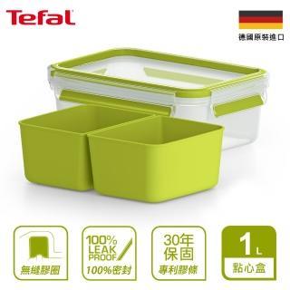 【Tefal 特福】德國EMSA原裝 樂活系列無縫膠圈PP保鮮盒-點心盒1L(30年保固)