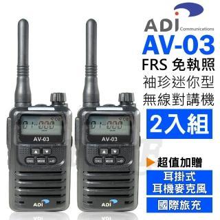 【週末下殺】ADI AV-03 FRS 免執照 袖珍迷你型 無線電對講機 台灣製造(黑色 2入組 加贈耳掛式耳麥+旅充)