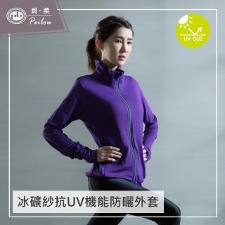 貝柔-咖啡冰礦紗抗UV機能防曬外套