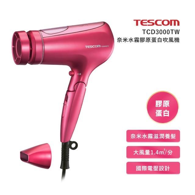 【TESCOM】奈米水霧膠原蛋白吹風機(TCD3000TW)