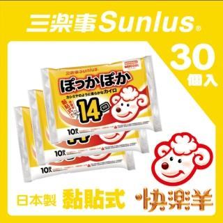 【Sunlus 三樂事】快樂羊黏貼式暖暖包14小時/10枚入(3包組)