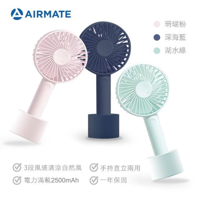 【AIRMATE 艾美特】USB風扇手持迷你靜音小風扇-冰川白