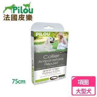 【Pilou 法國皮樂】非藥用除蚤蝨項圈-大型犬用75cm(第二代加強配)