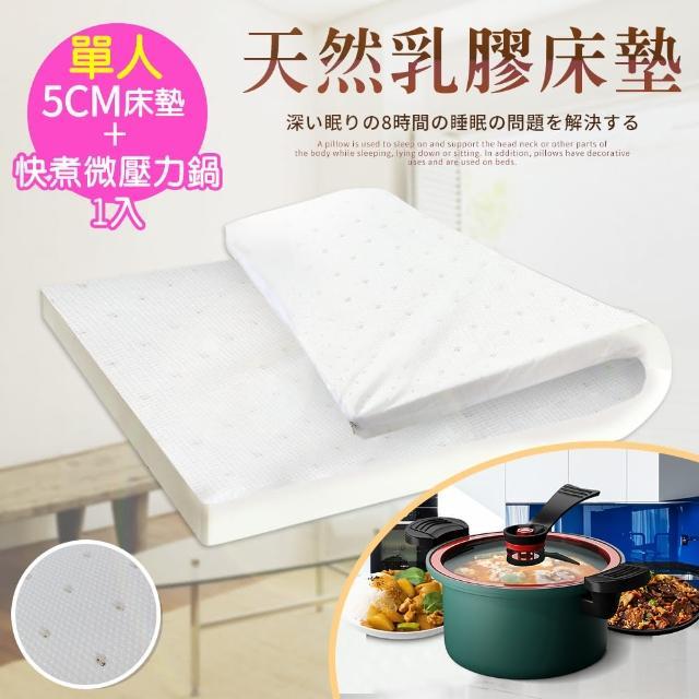 【三浦太郎】人體工學-5cm天然乳膠床墊。單人+防水保潔墊超值組(床墊)/