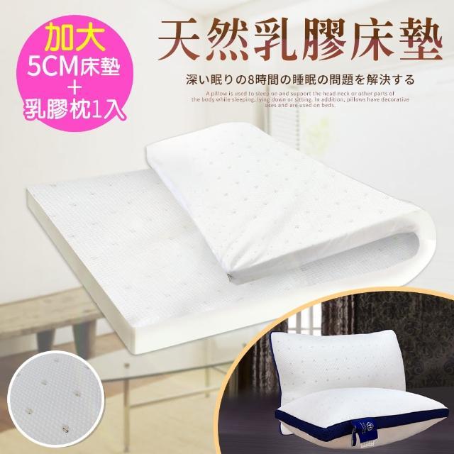 【三浦太郎】人體工學-5cm天然乳膠床墊。單人+頂級舒柔乳膠枕超值組