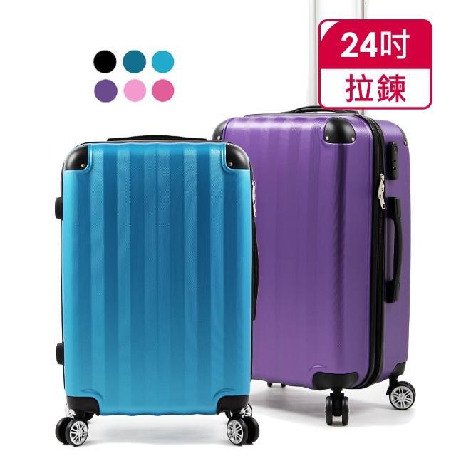 【SINDIP】一起去旅行III ABS 24吋行李箱(包角磨砂耐刮外殼)