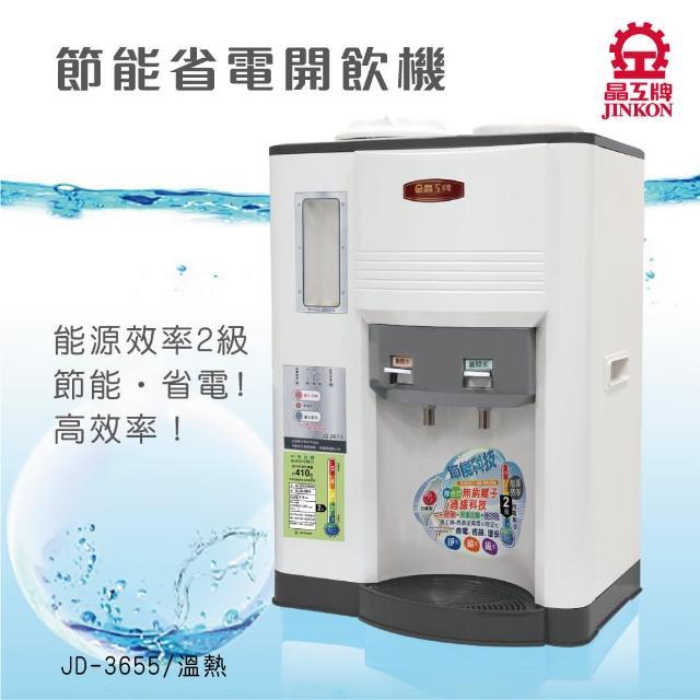 【晶工牌】JD-3655溫熱全自動開飲機(飲水機)